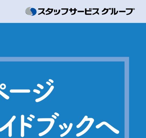 マイ スタッフ ページ サービス
